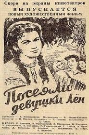 Посеяли девушки лен 1956