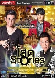Sot Story Season 1 2016