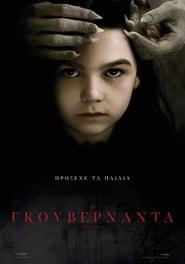 The Turning / Η Γκουβερνάντα (2020) online ελληνικοί υπότιτλοι