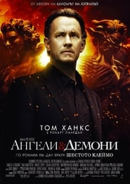 Angels & Demons / Ангели и демони (2009)
