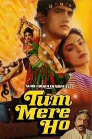 فيلم Tum Mere Ho مترجم