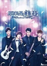 Fabulous Boys ตอนที่ 1-13 ซับไทย [จบ] HD