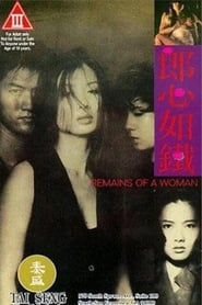 Remains of a Woman (1993)