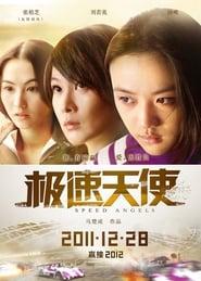 Speed Angels (2011)