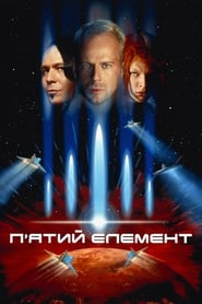 П'ятий елемент