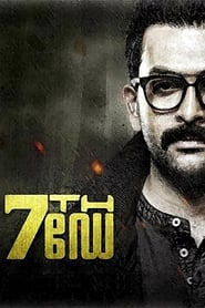7th Day (2014) Hindi Dubbed Dual Audio DVDRip 480P 720P x264 [Hindi ORG DD5.1 – Malayalam]