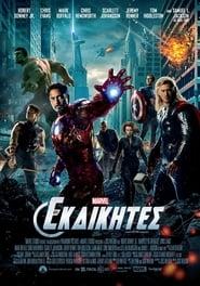 Οι Εκδικητές – The Avengers 2012