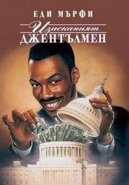 Изисканият джентълмен (1992)