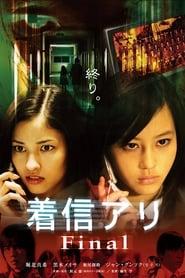 着信アリFinal (2006)