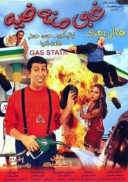 فيلم Ghabi Meno w Feih مترجم