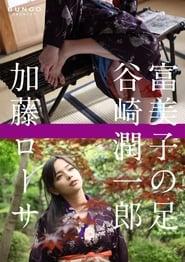 富美子之足.富美子の足.2018