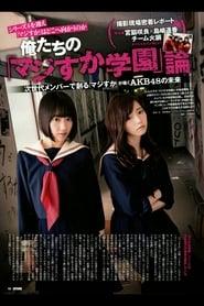 Majisuka Gakuen 4 (2015)