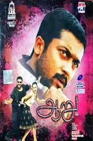 Poster Aaru 2005