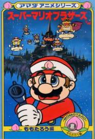 アマダアニメシリーズ スーパーマリオブラザーズ 1989