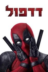 דדפול לצפייה ישירה / Deadpool