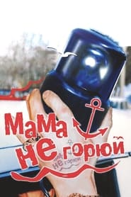 Don't Cry Mommy (1997)