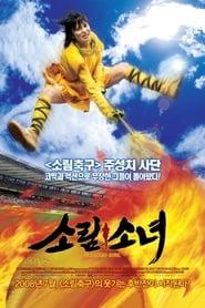 Poster Shaolin Girl 2008