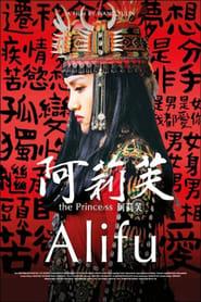 مشاهدة فيلم Alifu, the Prince/ss مترجم