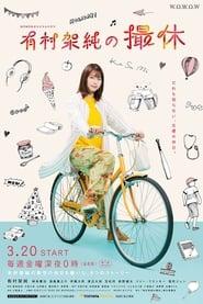 مشاهدة مسلسل A Day-off of Kasumi Arimura مترجم أون لاين بجودة عالية