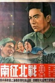 南征北战 1952