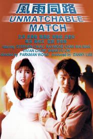 The Unmatchable Match (1990)