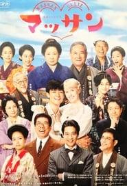 مشاهدة مسلسل Massan مترجم أون لاين بجودة عالية