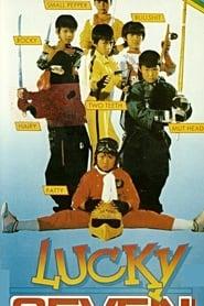 7小福 1986