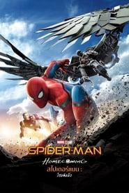 ดูหนัง Spider-Man: Homecoming (2017) สไปเดอร์-แมน: โฮมคัมมิ่ง
