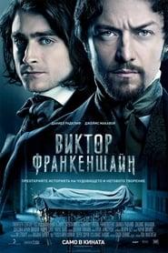 Виктор Франкенщайн / Victor Frankenstein (2015)