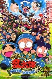 Poster Nintama Rantarou Movie: Ninjutsu Gakuen Zenin Shutsudou! no Dan 2011