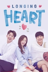 My First Love (Melting Heart) (2018)