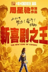 The New King of Comedy (2019) Watch Online Free