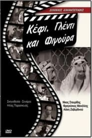 Κέφι γλέντι και φιγούρα 1958