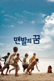 A Barefoot Dream (2010)