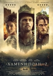 The Lost City of Z / Η Χαμένη Πόλη Του Ζ