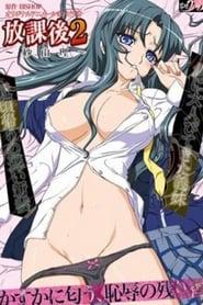 Houkago 2: Saiyuri