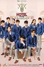 Hotel Stars สูตรรักนักการโรงแรม