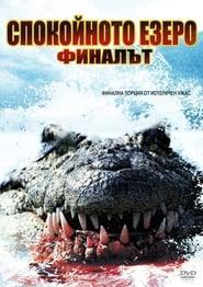 Спокойното езеро: Финалът (2012)