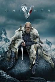 Викинги – Сезон 6