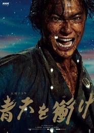 مشاهدة مسلسل Seiten wo Tsuke مترجم أون لاين بجودة عالية