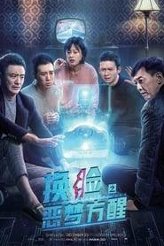 换脸·恶梦方醒 poster