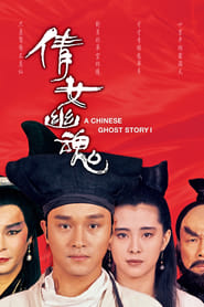 A Chinese Ghost Story (1987) BluRay 480p, 720p