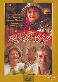 Kitayskaya Babushka plakat