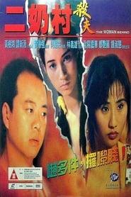二奶村之殺夫 1995