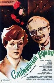 Office Romance Poster