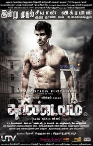 Thaandavam (Shivathandavam) (2020) Hindi Dubbed