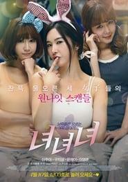 Girls Girls Girls (2014)