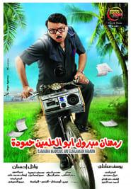 رمضان مبروك أبو العلمين حمودة 2008