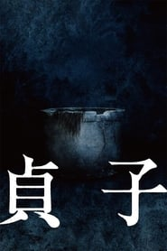 Poster 貞子 2019