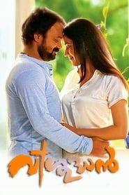 Vishudhan (2013) Online Cały Film Lektor PL